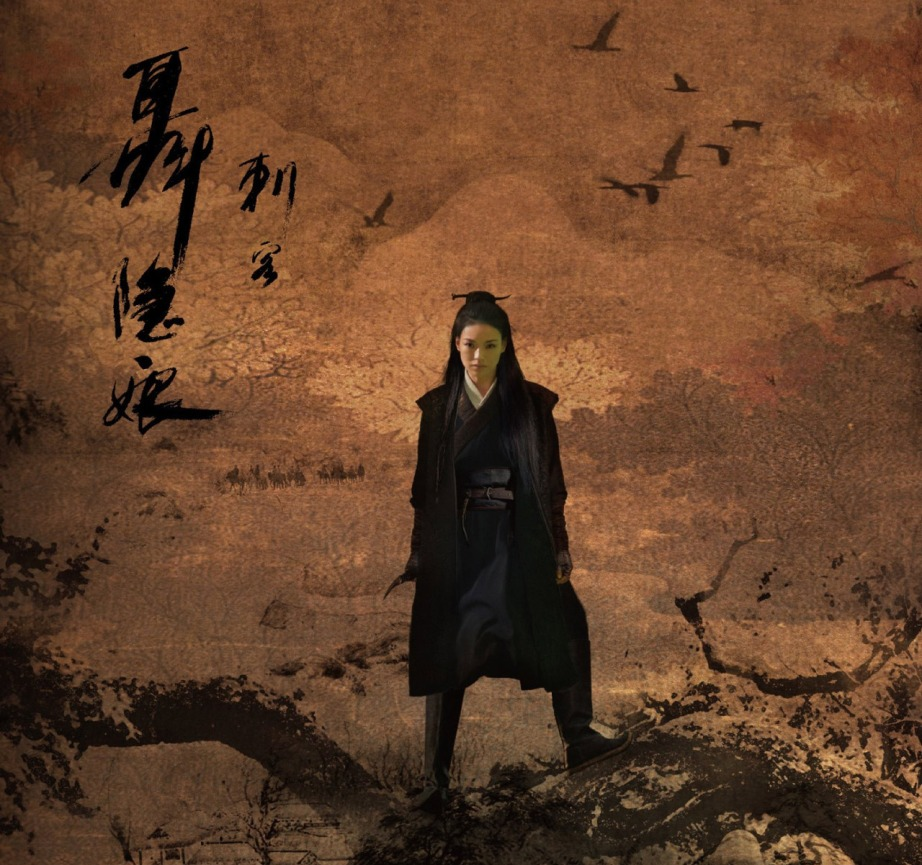 The-Assassin-Hou Hsiao-hsien