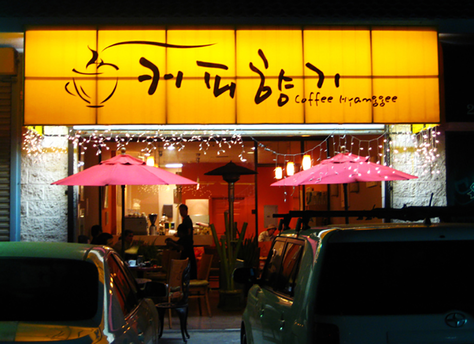 Coffee Hyanggee (커피향기) a Korean coffee shop on Olympic Blvd in Koreatown, Los Angeles CA serves espresso coffee preparations such as cappuccino (카푸치노) and caffe latte (카페라떼) as well as iced coffee (아이스커피) and various flavors of the shaved ice dessert known as patbingsu / bingsoo (팥빙수). Creative Common photo by Nathan Gray.